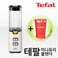 [- Tefal New ~] Tefal click and click on taste white! Click! Mini Glass Blender BL1401 / BL-1401 [glass container / one-touch disconnect / baby food / infant;