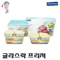 Glasslock Freezer