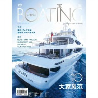 [SCOOP Digital] CHINA BOATING / NOV–DEC 2014
