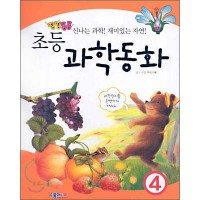 Elementary Science fairytale 4 / Cow Puff exciting science, fun nature