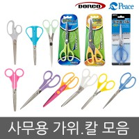 made in korea peace, safety scissors, office scissors, knife cutter piece Best Collection Student doruko