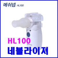 MESHNEB POTABLE light nebulizer HL100