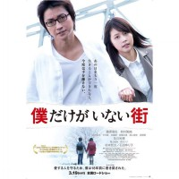 Anime HD : Boku dake ga Inai Machi - Live Action