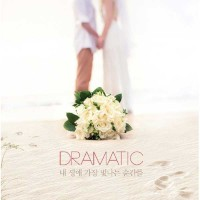 Various / Dramatic (2CD)