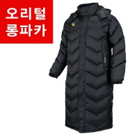 [Kelme] Duck down long padding jumper / long parka