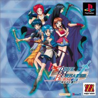 [macyskorea] Playstation Blue Breaker Burst: Bishou o Anata to (Major Wave) [Japan Import]/7654960