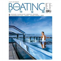 [SCOOP Digital] CHINA BOATING / JAN–FEB 2016