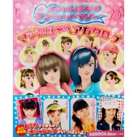 LOVE AND BERRY HAIRSTYLE BOOK (JAPAN LANGUAGE)