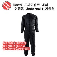 [Same space] SANTI undershoot SUMMER UNDERSUIT (older) / wetsuit / fully waterproof / Perfect Warm / Scuba Suit / scuba gear / Santi