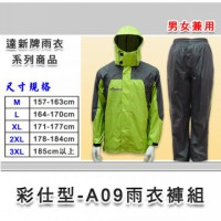 The new brand of color Shi type A09 rain pants casual group (apple green / gray)