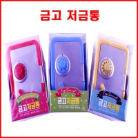 [Safe bank - secret key bank safe deposit box mini safe mini safe deposit box piggy bank Dial