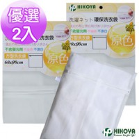 [HIKOYA] primary care bulky clothing laundry bag 60 * 90cm preferably 2 into