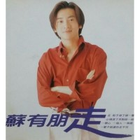 (READY) CD ALEC SU YOU PHENG ALBUM RUN 1995
