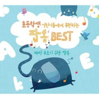 Pop recommended for elementary school children BEST: singing along easy Pop (2CD)