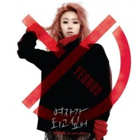 [Free Delivery] [Music] State of the Union (YEONDU) 1st Mini Album - I want to be a woman