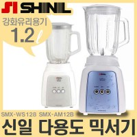 Shinil Industrial versatile mixer SMX-WS128 1.2 리터 glass containers stainless steel grinder day