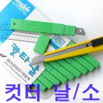 [Such as Space Day 1 cutter blade nalso industrial bastion incarnation office stationery cutter blade 10 tongip 1 Party