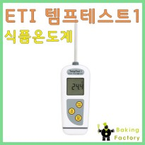(ETI Tempe test 1) central thermometer / Waterproof / Thermometer / Professional