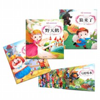 [Xivan] Chinese Story Book