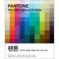 Pantone / catch color design captured the hearts of people around the world trip