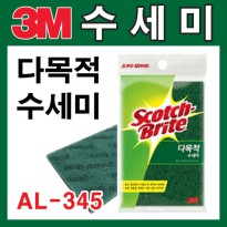 [3M Multipurpose scrubber AL-345] 3m Scotch Brite sponges, sponges, Scotch dishwashing sponge sponges, loofah sponges, nonwoven
