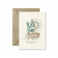 Giftology - Greeting Card / Kartu Ucapan - Lebaran - Happy Eid - Calligraphy