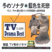TV DRAMA BEST - COLLECTION [2 FOR 1]