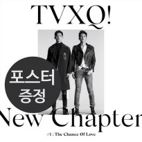 (Free Shipping c059) TVXQ 8th Album New Chapter1 The Chance of Love (B ver + poster) (Korean fashion music, KPOP, K-POP DVD CD)