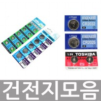 Lithium batteries batteries LR44 CR2032 CR2025 AG13 AG10 LR1130 eneojayijyeo Duracell beksel