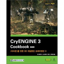 Korean version made CryENGINE 3 Cookbook / Aion 3D game engine cry engine 3 (acorn + PACKT)