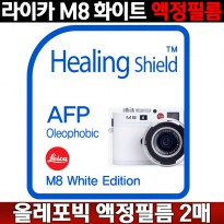 Font Lee / Healing Shield / Leica M8 White Edition Gloss Screen Protector Film Ole pobik 2 sheets / LEICA M8 WHITE EDITION Ole pobik hard coating film