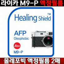 Font Lee / Healing Shield / Leica M9-P Gloss Screen Protector Film Ole pobik 2 sheets / LEICA M9-P Ole pobik hard coating film