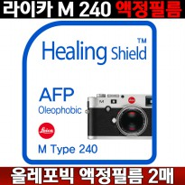 Font Lee / Healing Shield / Leica M (TYPE240) Ole gloss pobik Screen Protector Film 2 sheets / LEICA M (TYPE240) Ole pobik hard coating film