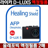 Font Lee / Healing Shield / Leica D-LUX5 gloss Ole pobik Screen Protector Film 2 sheets / LEICA D-LUX5 Ole pobik hard coating film