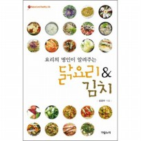 Inform the master chicken & kimchi / Cooking (Natural & Healthy-Life Series 17)