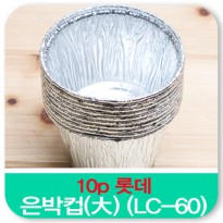 [Yomojomo] Lotte cooking foil cadence of 10 X 2 sets / camping dish bowl disposable paper cups are disposable aluminum foil containers