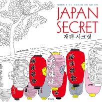 Japan Secret Coloring Book / Buku Mewarna Rumit Untuk Dewasa Murah