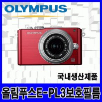 Olympus E-PL3 LCD Screen Protector Film for LCD protection film camera PL3 Olympus Pen Pen 3 EPL3 protective film protective film PL3