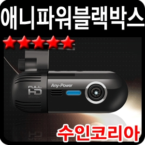 Any number Korea Power car camera 3116 car accessories car camera blackvue recorder purifier charge