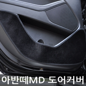 The Luxury VIP door cover Elantra MD (Singapore) (Malaysia) 4652 car accessories car camera blackvu