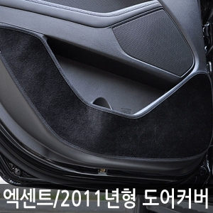 The Luxury VIP door cover Accent [2011 years] 4654 car accessories car camera blackvue recorder pur