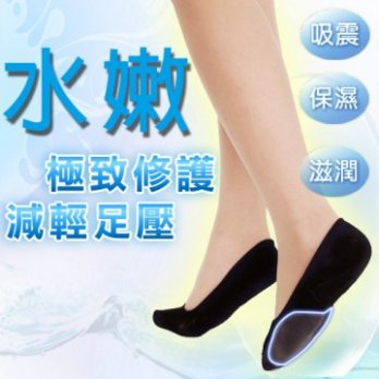 Body Engraved Magic Invisible Forefoot Pressure Moisturizing Gel Into One Pair Of Socks JG-117