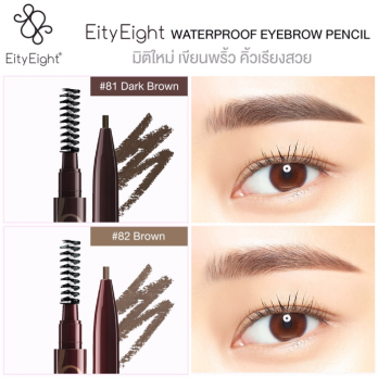 PENCIL WATERPROOF EYEBROW 2 in 1 MAKE UP MAKEUP MATA PENSIL ALIS 2IN1 EITY EIGHT BEST SELLER