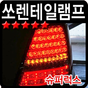 Super lux LED tail lights Sorento 2891 car accessories car camera blackvue recorder purifier charge