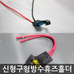 The new waterproof fuse holder waterproof fuse holder old version sm5 3497 car accessories car came